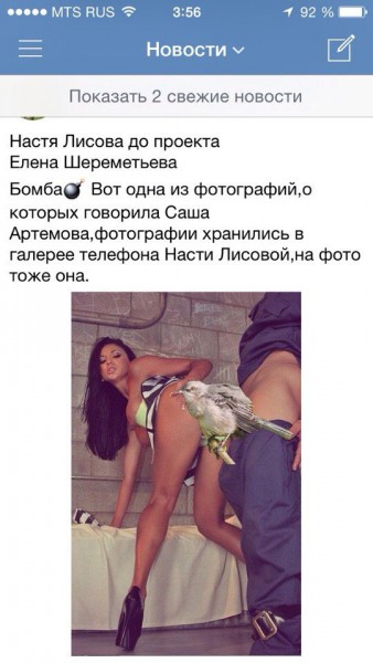 Порно Саши Артемовой